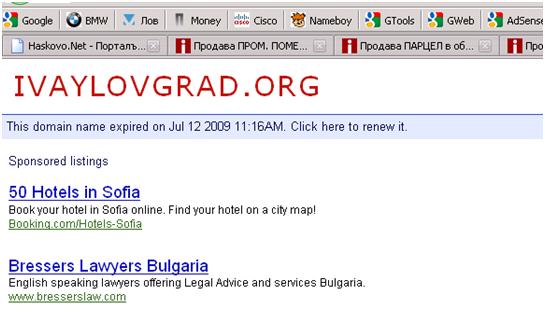 сайта на община ивайловград