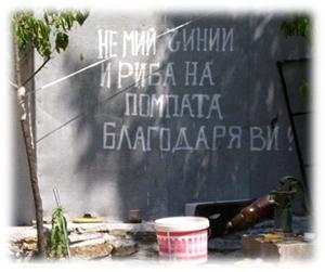 ивайловград, Любопитно, гнайс