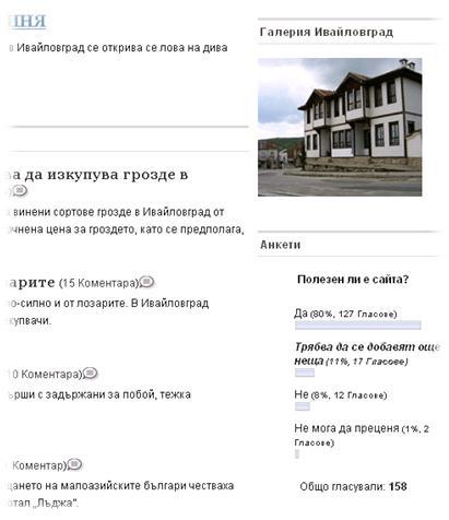 ивайловград, ivailovgrad, ivaylovgrad, сайт, форум, снимки
