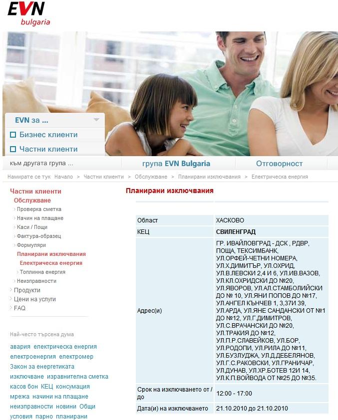 сайта на евн, прекъсване на тока в ивайловград