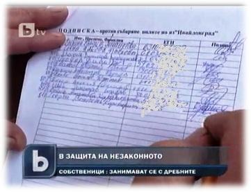 подписка, вилите на язовира, ивайловградски, срещу