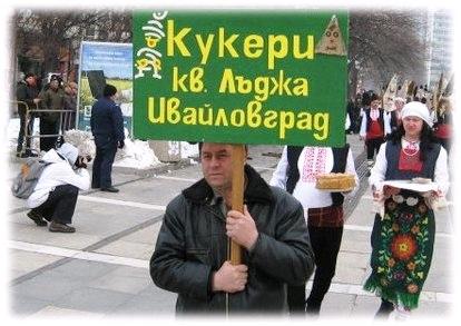 кукери в ивайловград, лъджа, награда в перник за лъджанските кукери
