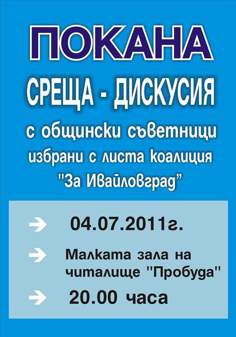 за ивайловград, среща, коалиция