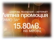 интернет, в ивайловград, булсат
