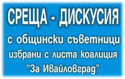 коалиция за ивайловград, община ивайловград, кмет, общински съветници