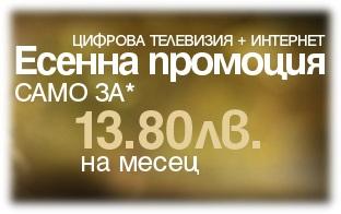 интернет, ивайловград, 6, лева, булсат, интернет промоция