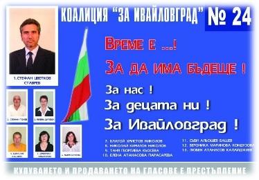 финална предизборна среща, коалиция за ивайловград, стефан цветков