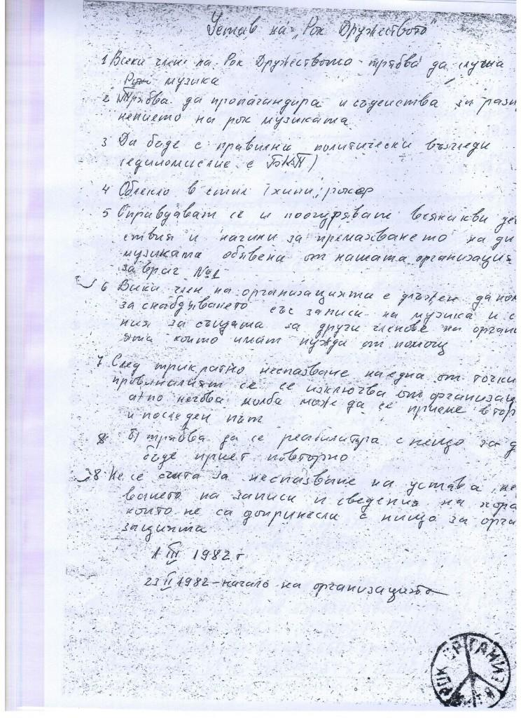 рок организация в ивайловград, янко карабака