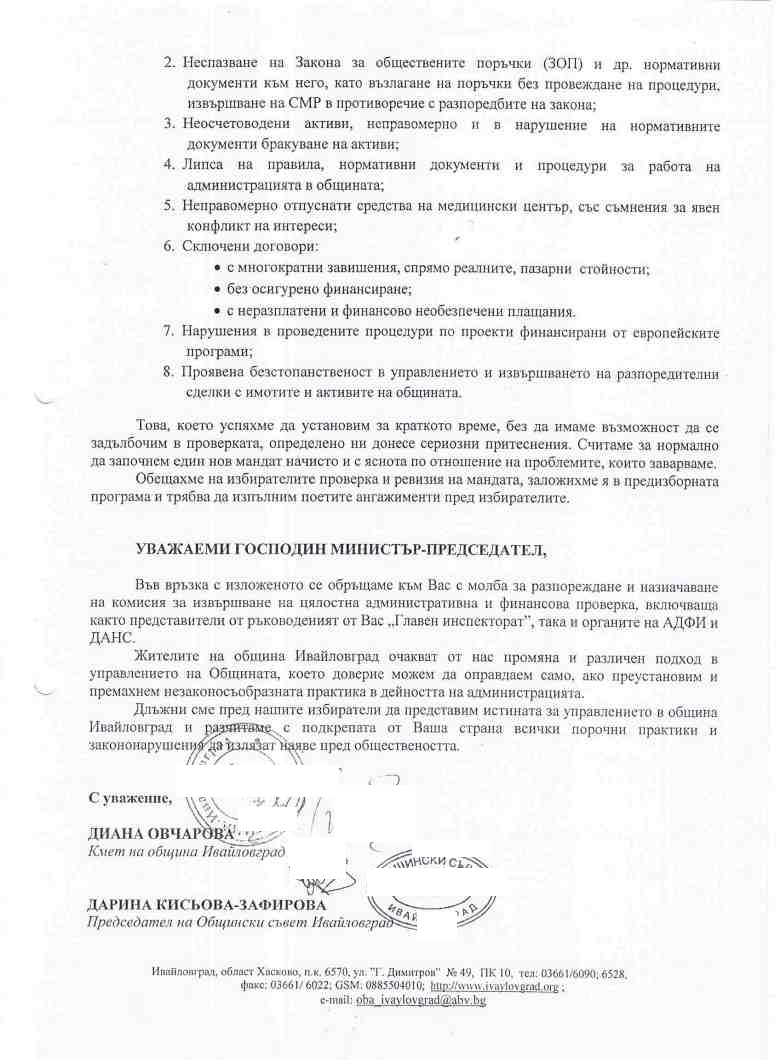 ревизия, финансова, община ивайловград