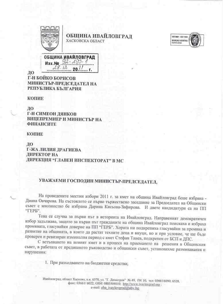 ревизия, административна, община ивайловград