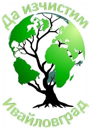 да изчистим ивайловград, община ивайловград, почистване
