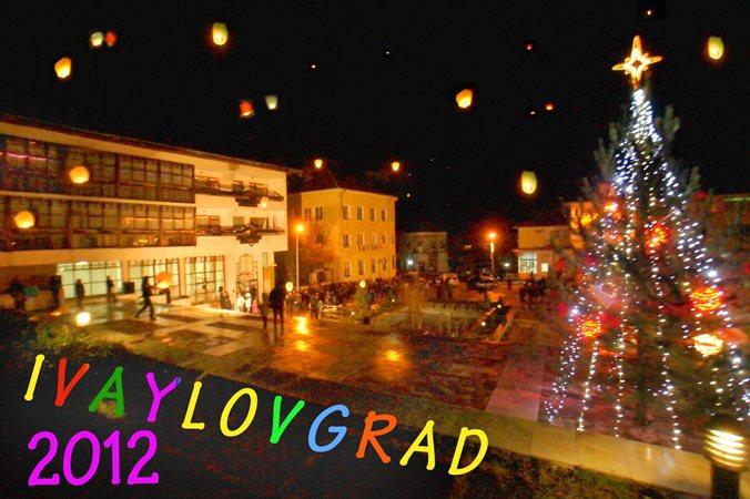 Нова година в Ивайловград, нова година, в ивайловград, ивайловград, 2013, Нова година в Ивайловград 2013