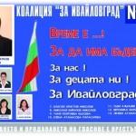 коалиция за ивайовград, среща