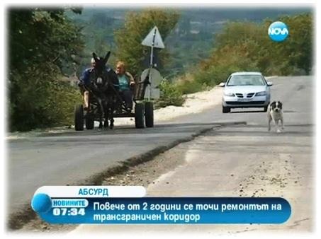път, пътят, Ивайловград, славеево, ремонт
