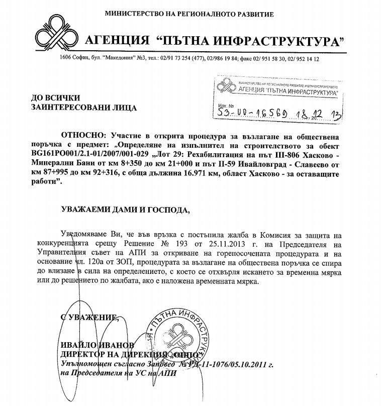 пътя, Ивайловград, Славеево, ремонт