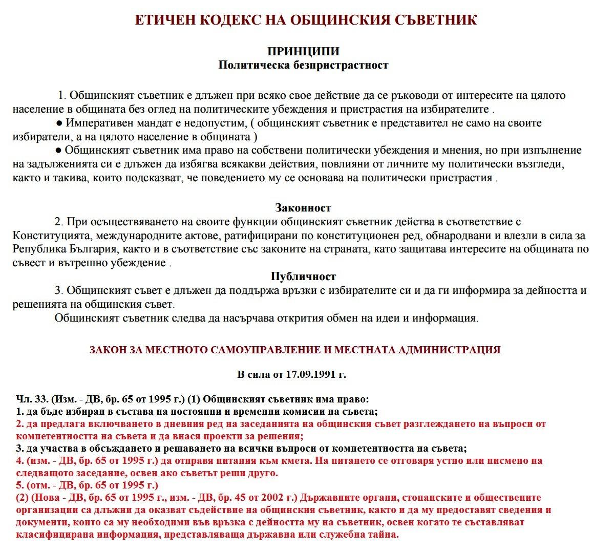 obshtinski 11111111111